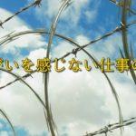 刑務所から見た青空