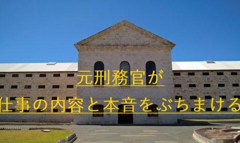 刑務所の外観