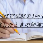 ノートを開き試験勉強をしている人