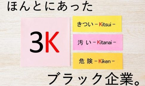 3Kのブラック企業