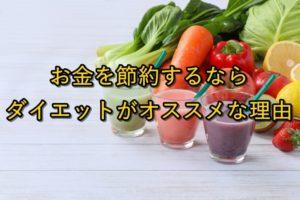野菜とスムージー