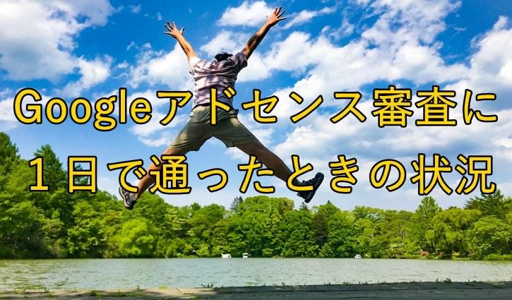 青空の下でジャンプする男