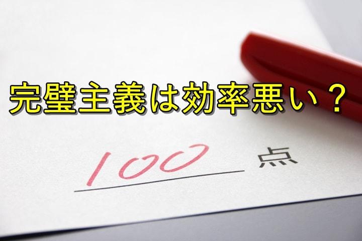 100点のテスト用紙