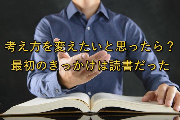 読書するサラリーマン