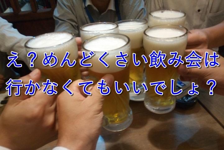 【簡単】公務員の飲み会に行かなくて済むたった1つの方法とは?