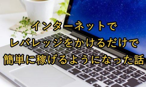 パソコンとハーブティー