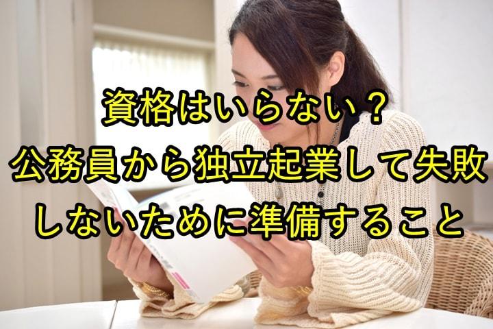 参考書を読む女性