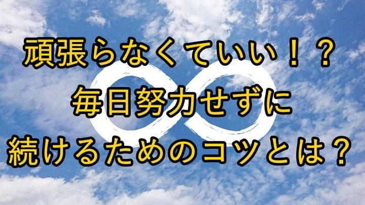 青空に手描きの無限大