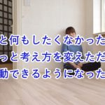部屋の片隅で座る女性のポートレート