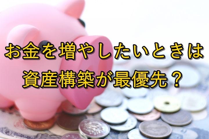貯金イメージ