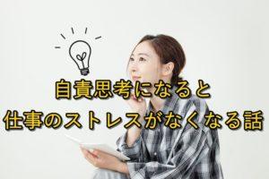 アイディアをメモする女性