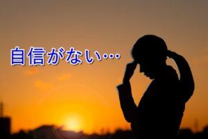 悩む女性と夕陽