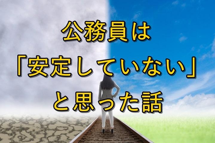 2つの未来をイメージした線路に立つ女性