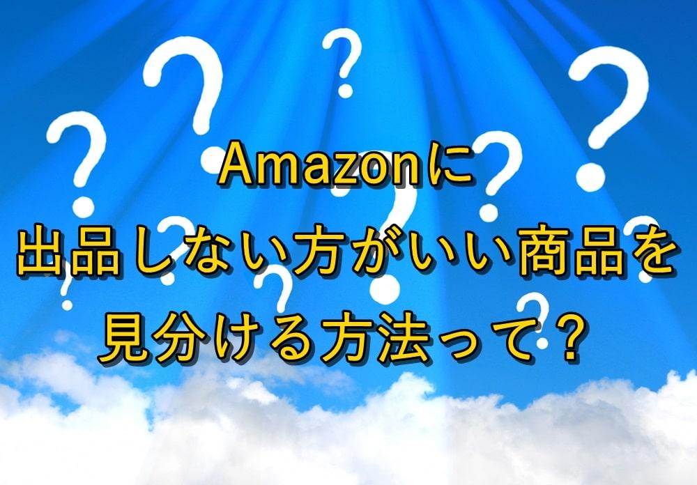 【危険】モノレートの見方でわかるAmazonで出品しない方がいい商品とは?