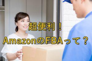 【時短】Amazon物販のすゝめ【個人で稼ぐ方法】