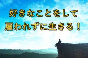 爽やかな青い空、自由と旅人