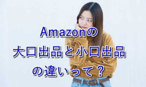 【比較】Amazonの大口出品と小口出品の違いって?【初心者向け】