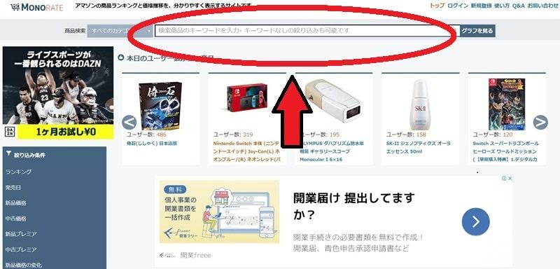 調べたい商品を検索する方法