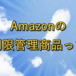 【FBA】要期限管理商品って?Amazonで物販やるなら必見!【納品の基本】