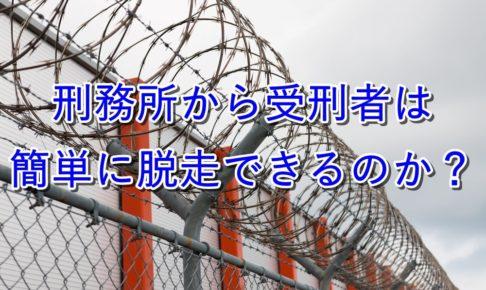【脱獄】受刑者は脱走できるのか?元刑務官がまじめに考えてみた。