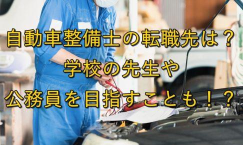自動車整備士の転職先は?学校の先生や公務員を目指すことも!?