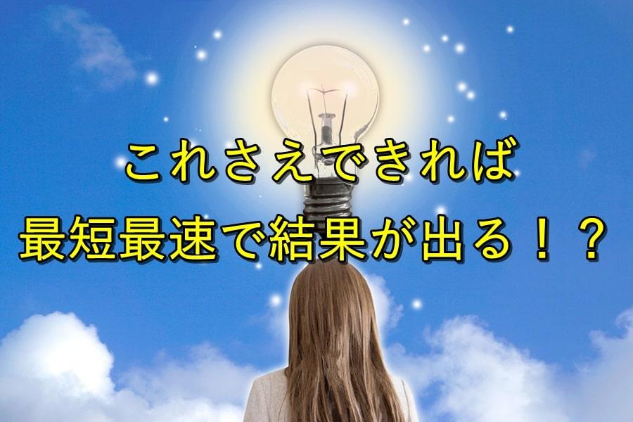 【簡単】成功するために必須の考え方教えます!これができれば最短最速で結果が出る!?