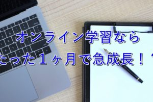 机に置かれたノートパソコンとメモ帳と万年室