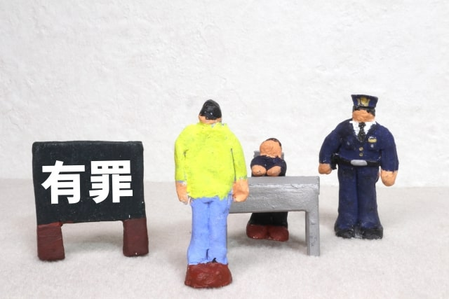 有罪になった人と警察官